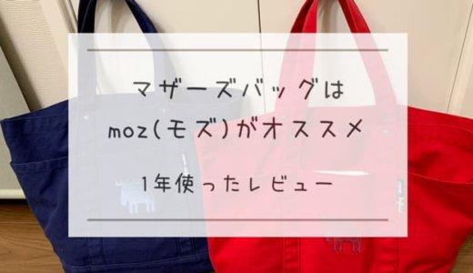 マザーズバッグmoz(モズ)の口コミ【リュックとトートバッグを1年使い続けたレビュー】