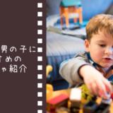 4歳・5歳男の子におすすめのおもちゃ