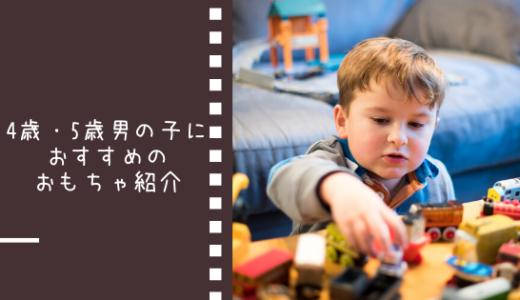 4歳・5歳男の子におすすめのおもちゃ6選!知育玩具も紹介