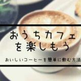 おうちカフェ コーヒー