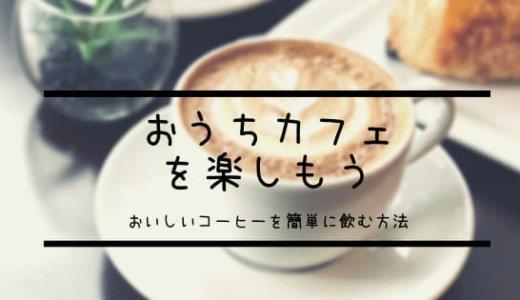 【おうちカフェ】コーヒー飲むなら「ドルチェグスト」がおすすめな5つの理由