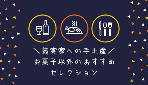 【義実家への手土産】お菓子以外のおすすめは?~2020最新セレクト~