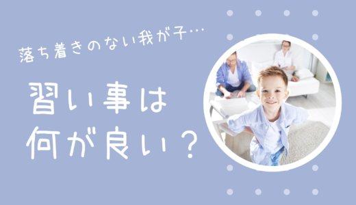 【落ち着きのない子供】習い事は何が良い?男の子におすすめの教室を紹介!