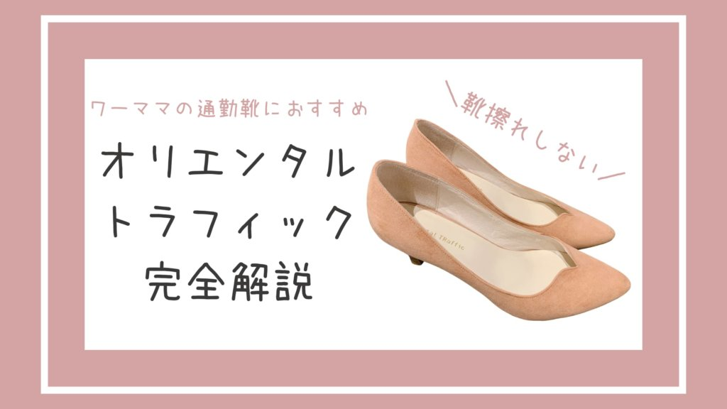靴擦れしないパンプスならオリエンタルトラフィック
