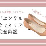 靴擦れしないパンプス「オリエンタルトラフィック」の口コミ【おすすめする7つの理由】