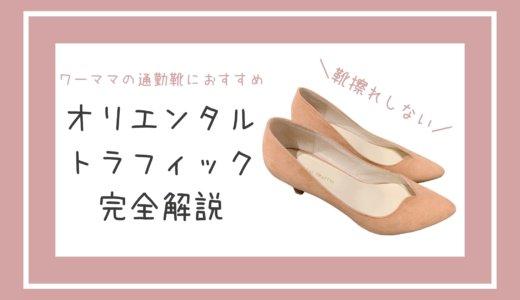 靴擦れしないパンプス「オリエンタルトラフィック」がおすすめな7つの理由