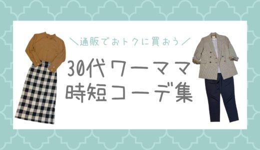 30代ママのファッション|通販で買うならどこ?時短を叶えるきれいめ通勤コーデ【2021年最新】