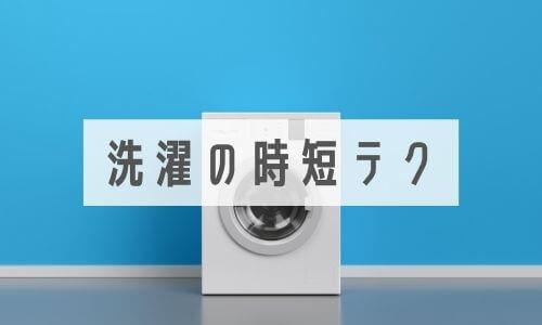 時間を作る 洗濯の時短テク