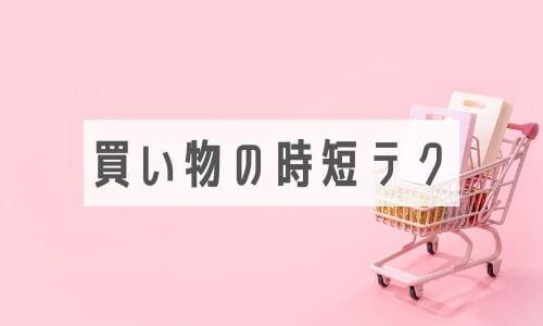買い物の時短テクニック