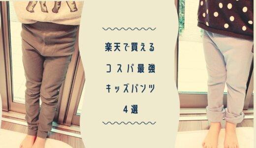 【全部3ケタ】楽天で買える!保育園着に最適なストレッチパンツ4選まとめ